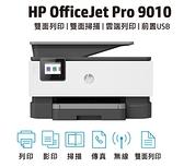 HP OfficeJet Pro 9010 All-in-One 印表機