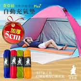 【南紡購物中心】【徒步熊】5公分自動充氣墊  充氣床  可無限拼接 自動款  防潮墊睡墊