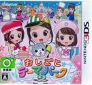 【玩樂小熊】現貨中 3DS遊戲 職業主題樂園 2 日文日版