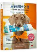狗狗訓練全書:101堂成長課,讓愛犬聰明聽話又貼心