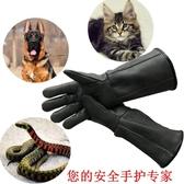 防咬手套寵物防咬傷防抓傷狗狗訓狗訓犬動物加厚抓倉鼠『優尚良品』