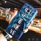 創意三星手機殼藍光硅膠保護殼