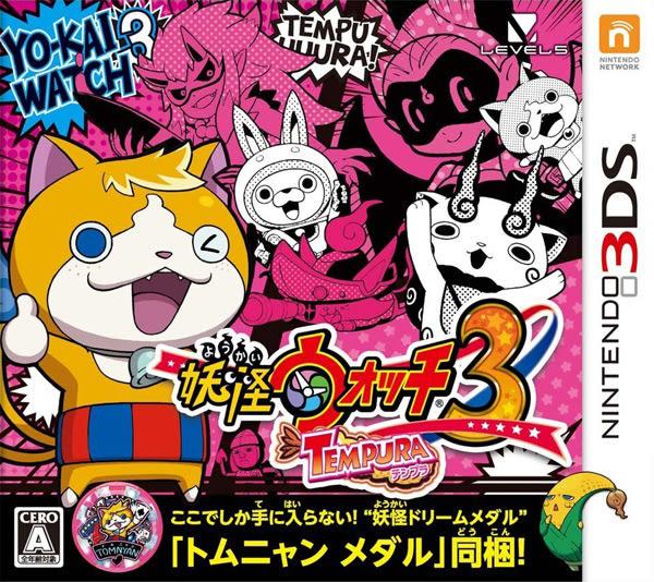 3DS 妖怪手錶 3 天婦羅(日版代購)