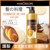 Hair Recipe 蜂蜜保濕營養護髮精華素530G