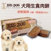 *WANG*【免運】(1盒12片入)澳洲BIG DOG(BARF)巴夫《犬用生食肉餅-舒敏護膚》//冷凍配送