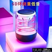 藍芽音箱 藍芽音箱大音量低音炮音響無線便攜式3d環繞家用手機戶外燈光七彩