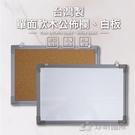 【珍昕】台灣製 單面軟木公佈欄/白板 兩款可選 (長約45cmx寬約30cm)/辦公用品