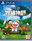 【玩樂小熊】現貨中 PS4遊戲 哆啦A夢 牧場物語 中文版