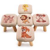 小矮板凳子換鞋凳實木布藝創意兒童成人小椅子沙發圓凳小木凳板凳 T 開學季特惠