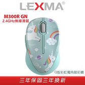 LEXMA M300R GN 2.4G無線光學滑鼠 Q版彩虹獨角獸彩繪