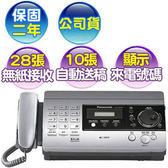 【加贈車充】Panasonic 國際牌感熱紙傳真機KX-FT506 (閃銀色) / KX-FT508(鈦金屬黑) 贈車充