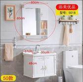 浴室櫃 吊櫃鏡櫃 副櫃主圖款  ZJ5264【Sweet家居】