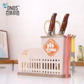 多功能塑料刀架刀具架子創意菜刀架筷籠收納置物架廚房用品放刀座  ys531『毛菇小象』