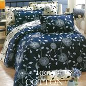 《竹漾》100%精梳棉雙人六件式床罩組-月夜花火