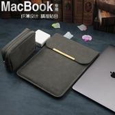 筆電包蘋果筆記本air13.3寸電腦包Macbook12內膽包pro13保護套15皮套11【全館免運】