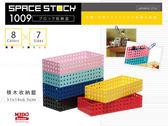 SPACE1009 可堆疊方塊積木收納籃八色 擇31x14x6 5cm ~Midohous