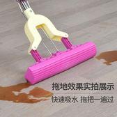 免手洗海綿拖把家用膠棉吸水拖把頭對折式擠水拖把地拖拖布igo   蜜拉貝爾