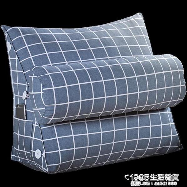 靠枕帶頭枕床頭靠墊背三角抱枕 沙發辦公室飄窗腰枕腰靠護腰枕頭 1995生活雜貨NMS