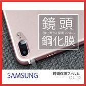Samsung 三星 鏡頭貼 鏡頭保護貼 鏡頭玻璃貼 G30 好貼DIY MK保護貼 A8s【完美包覆】