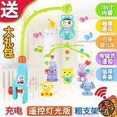新生兒床鈴0-1歲 嬰兒玩具3-6-12個月音樂旋轉床頭鈴搖鈴玩具床掛 ~黑色地帶zone
