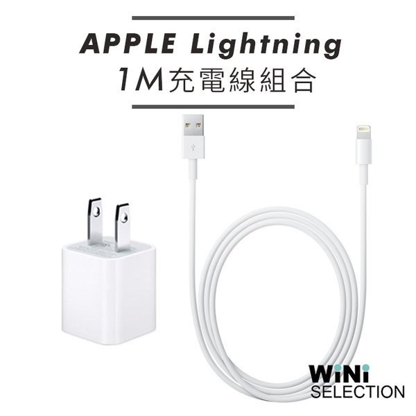 APPLE 1M充電/傳輸組合 充電頭+1米充電線Lightning原廠傳輸線  iPhone11/6/7/8/X/XS/XR/XS MAX 贈保護套
