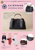 CLATHAS時尚單品:手提包