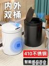 垃圾桶納太太智能不銹鋼感應垃圾桶家用帶蓋臥室廁所衛生間客廳網紅輕奢 晶彩