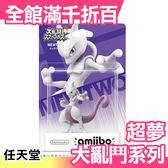 【小福部屋】日本 大亂鬥系列 超夢 神奇寶貝 amiibo NFC可連動公仔 任天堂 WII【新品上架】