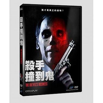 殺手撞到鬼 DVD The Devil's Business 免運 (購潮8)
