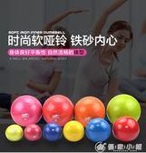 T瑜伽灌沙球 實心球軟式重力球 普拉提健身球軟球手球 YXS優家小鋪