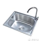 水槽廚房水盆S304不銹鋼水槽單槽帶支撐架子大小洗菜洗碗池洗手盆水池 多色小屋YXS