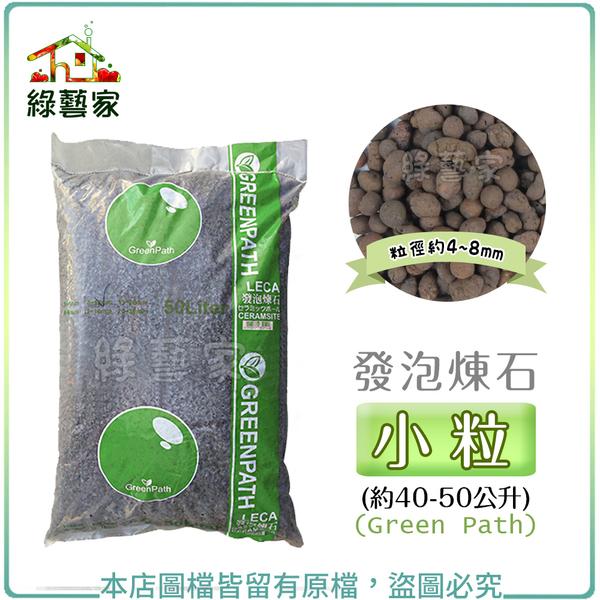 【綠藝家】發泡煉石-小粒(約40-50公升)-綠字包裝(4~8mm)