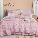 R.Q.POLO 100%天絲 四件式鋪...