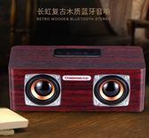 藍牙喇叭長虹無線藍牙音箱便攜式戶外K歌音響家用低音炮車載重低音收音機/米蘭世家