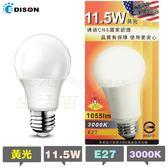 【九元生活百貨】 EDISON LED燈泡/黃光11.5W 省電燈泡 球泡燈 自然光 E27