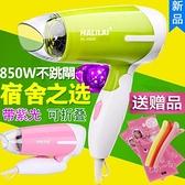 電吹風機折疊迷你學生家用冷熱風便攜式吹風筒宿舍靜音小功率專用220v 歐韓流行館