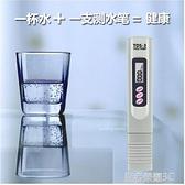 水質檢測筆 鈦合金 高精度TDS水質檢測筆 測水儀 測水筆 飲用水水質檢測筆 現貨