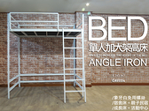 免運 3.5尺單人床 架高床架 白色免螺絲角鋼床 挑高床 高架床台 鐵床架 空間特工S2WA709