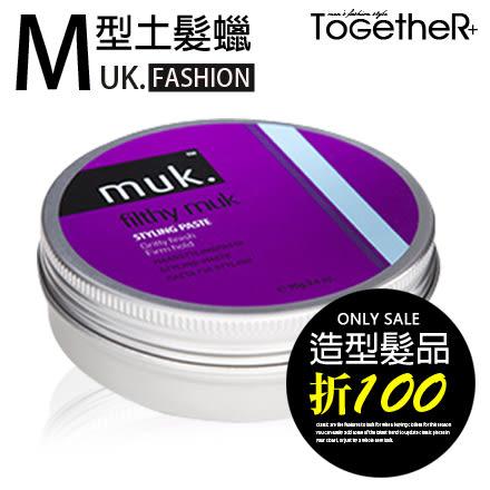 ToGetheR+【CTF003】MUK.質感型土髮蠟
