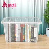 收納箱 美麗雅魅惑整理箱38L家用塑料衣物收納箱帶蓋收納盒多用途收藏箱T