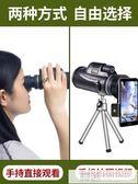 單筒手機望遠鏡高清高倍夜視狙擊手成人演唱會小型拍照專用望眼鏡 韓慕精品 YTL