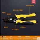 多功能電工專用工具神器剪刀剪線萬用撥線鉗扒剝皮拔線鉗子 - 巴黎衣櫃