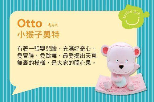 【搖搖香氛擺飾】香氛擺飾*動物樂園-小猴子奧特Otto(有香味)【歐米亞香氛小舖/台灣製】