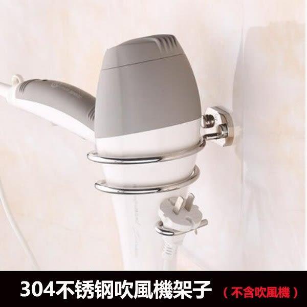 304不銹鋼吹風機架子電吹風架衛生間浴室置物架壁掛多功能收納好幫手
