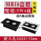 【奇亮科技】含稅 MR16 LED 5W...