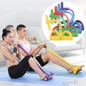 拉力器 腳蹬拉力繩仰臥起坐拉力器擴胸彈力繩健身器材家用男女【全館九折】