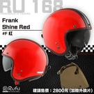 【東門城】RUFU RU-168 Frank#F (紅) 半罩復古安全帽 贈KYT鏡片