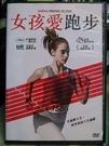 挖寶二手片-L06-041-正版DVD*電影【女孩愛跑步】-蘇菲德絲瑪黑