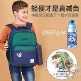 男孩書包小學生1-3年級新品時尚女孩6一12兒童輕便護脊後背包