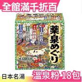 【藥泉之旅】日本風呂 名勝溫泉 入浴劑18包入 SPA泡湯澡沐浴包保暖【小福部屋】